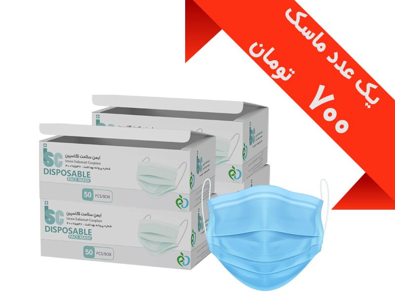 ماسک سه لایه آبی پزشکی استاندارد ۴ بسته (هر بسته 50 عدد)