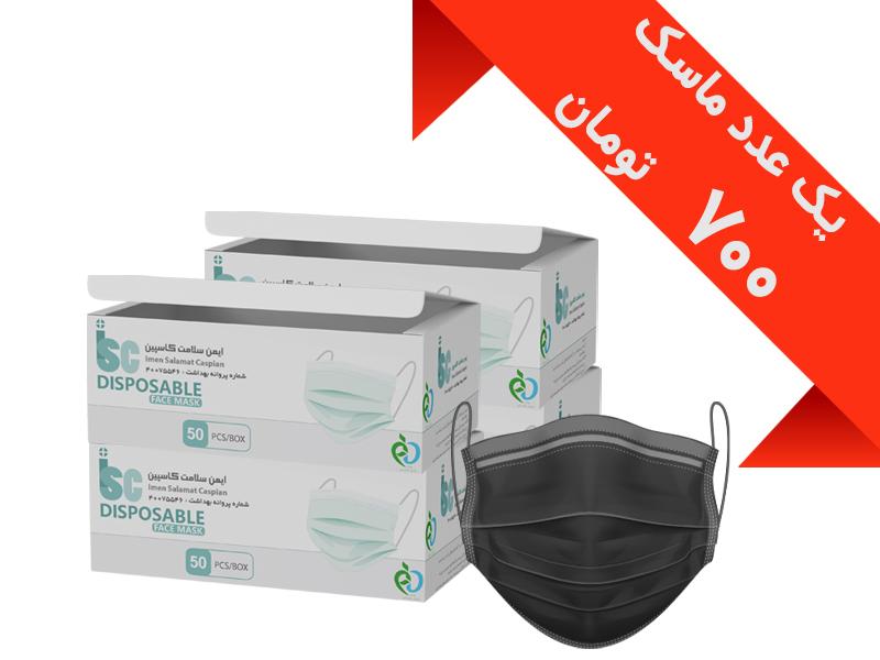 ماسک سه لایه مشکی پزشکی استاندارد ۴ بسته (هر بسته 50 عدد)